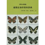 蝶類生物学英和辞典/岩野秀俊/鍛治勝三