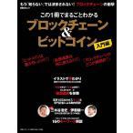 この1冊でまるごとわかるブロックチェーン&ビットコイン 入門編/日経ビッグデータ/日経FinTech