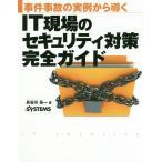 事件事故の実例から導くIT現場のセキュリティ対策完全ガイド/長谷川長一