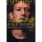 フェイスブック若き天才の野望 5億人をつなぐソーシャルネットワークはこう生まれた/デビッド・カークパトリック/滑川海彦/高橋信夫