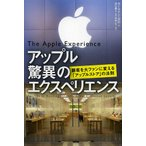 アップル驚異のエクスペリエンス 顧客を大ファンに変える「アップルストア」の法則/カーマイン・ガロ/井口耕二