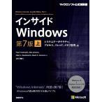 インサイドWindows 上 第7版/日経BP社/パーベル・ヨシフォビッチ 日経BP社 9784822253578