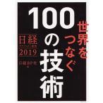 世界をつなぐ100の技術 日経テクノロジー展望2019/日経BP社