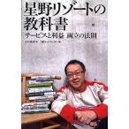 星野リゾートの教科書 サービスと利益両立の法則/中沢康彦/日経トップリーダー