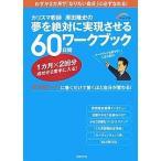 Yahoo!オンライン書店boox @Yahoo!店カリスマ教師原田隆史の夢を絶対に実現させる60日間ワークブック わずか2カ月で「なりたい自分」に必ずなれる! 4つのシートに書くだけで驚くほど自分が変
