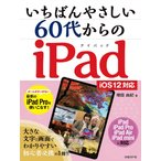 いちばんやさしい60代からのiPad/増田由紀