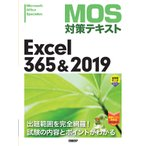 MOS対策テキストExcel 365&2019 Microsoft Office Specialist/土岐順子