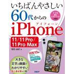 日曜はクーポン有/ いちばんやさしい60代からのiPhone 11/11 Pro/11 Pro Max/増田由紀