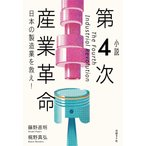 「小説第4次産業革命 日本の製造業を救え!/藤野直明/梶野真弘」の画像