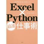 Excel×Python最速仕事術 マクロはもう古い!/金宏和實