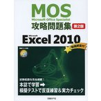Microsoft Office Specialist攻略問題集Microsoft Excel 2010/土岐順子