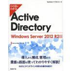 ひと目でわかるActive Directory Windows Server 2012 R2版/YokotaLab,Inc.