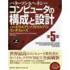 コンピュータの構成と設計 ハードウエアとソフトウエアのインタフェース 上/パターソン/ヘネシー/成田光彰