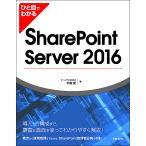 ひと目でわかるSharePoint Server 2016/平野愛