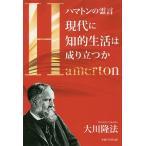 ハマトンの霊言現代に知的生活は成り立つか/大川隆法