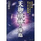天御祖神の降臨 古代文献『ホツマツタヱ』に記された創造神/大川隆法