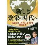 新しき繁栄の時代へ 地球にゴールデン・エイジを実現せよ/大川隆法