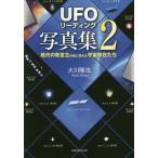 日曜はクーポン有/ UFOリーディング写真集 2/大川隆法