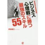 ビジネス心理戦に勝つ最強のスキル55/渋谷昌三
