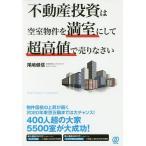 不動産投資は空室物件を満室にして超高値で売りなさい/尾嶋健信