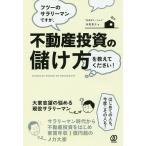 フツーのサラリーマンですが、不動産投資の儲け方を教えてください!/寺尾恵介