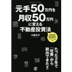 毎日クーポン有/ 元手50万円を月収50万円に変える不動産投資法/小嶌大介
