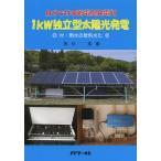 Yahoo!オンライン書店boox @Yahoo!店1kW独立型太陽光発電 自分で作る蓄電型発電所/角川浩