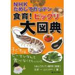NHKためしてガッテン食育!ビックリ大図典/北折一