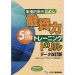 業種別事例による〈融資力〉5分間トレーニングドリル/山田ビジネスコンサルティング株式会社