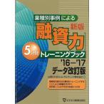 日曜はクーポン有/ 業種別事例による〈融資力〉5分間トレーニングブック/山田ビジネスコンサルティング株式会社