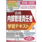会員内部管理責任者学習テキスト 2019〜2020/日本投資環境研究所