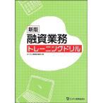 融資業務トレーニングドリル/ビジネス教育出版社