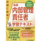 日曜はクーポン有/ 会員内部管理責任者学習テキスト 2020〜2021/日本投資環境研究所