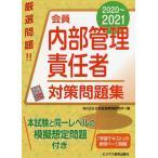 会員内部管理責任者対策問題集 2020〜2021/日本投資環境研究所