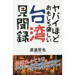 Yahoo!オンライン書店boox @Yahoo!店ヤバイほどおもしろ楽しい台湾見聞録/渡邉哲也/旅行