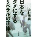 日本をダメにするリベラルの正体/山村明義