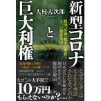 新型コロナと巨大利権 経済、医療、税金に巣食う4つの強欲集団/大村大次郎