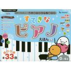 毎日クーポン有/ すてきなピアノえほんDX 0〜5才 人気曲etc.全33曲/子供/絵本