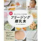 日曜はクーポン有/ 忙しいママ&パパのためのフリージング離乳食 最新/太田百合子