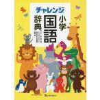 〔予約〕小学国語辞典 カラー版 第2版 どうぶつ