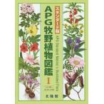 APG牧野植物図鑑 1/牧野富太郎/邑田仁