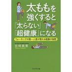 Yahoo!オンライン書店boox @Yahoo!店太ももを強くすると「太らない」「超健康」になる ウォーキングの第一人者が教える健康の秘密/宮崎義憲