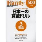 日本一の算数ドリル シンプルに、ムダなく、基礎から応用まで 3/進学塾VAMOS