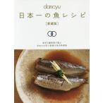 dancyu日本一の魚レシピ 愛蔵版/レシピ