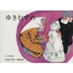 ゆきむすめ/内田莉莎子/佐藤忠良/子供/絵本