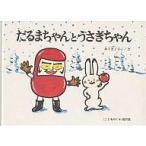 だるまちゃんとうさぎちゃん/加古里子/子供/絵本