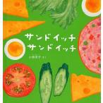 サンドイッチサンドイッチ/小西英子/子供/絵本