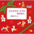 「クリスマス・イブのおはなし 3冊セット/長尾玲子/子供/絵本」の画像