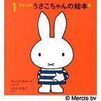 1才からのうさこちゃんの絵本 1 4巻セット/ディック・ブルーナ