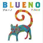 〔予約〕ブルーノ/Fukase